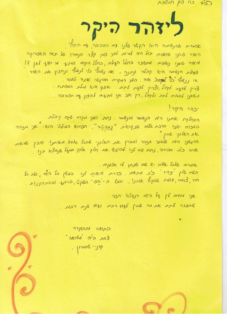 מכתב תודה בית ספר משואה