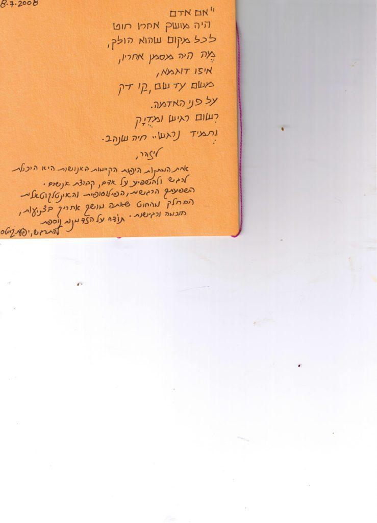 מכתב תודה יפעת ברקאי