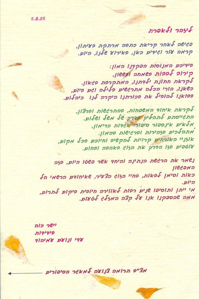 מכתב תודה אירוסין